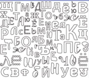 https://childdevelop.ru/doc/images/news/40/4093/color_letters_rus_ru_06_i.png