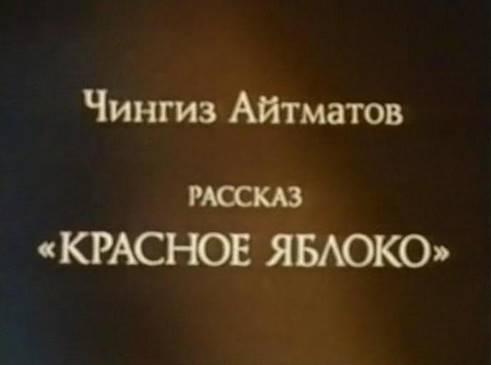 https://img1.liveinternet.ru/images/attach/c/8/100/0/100000755_large_1975Krasnoe_yabloko9.jpg
