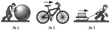 Тест по физике Силы 2 вариант 19 задание