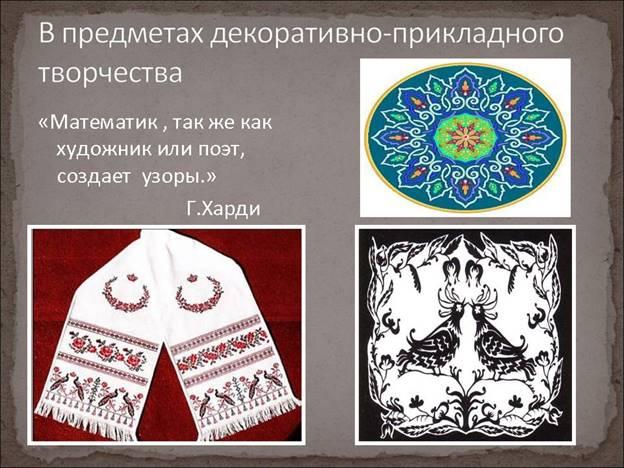 http://festival.1september.ru/articles/641633/presentation/23.JPG