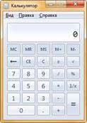 Картинки по запросу калькулятор программа