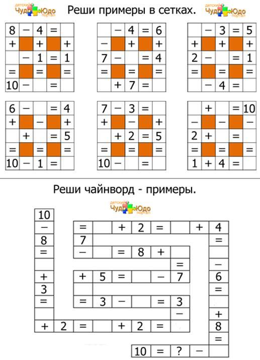 """Математические примеры """"Счет от 1 до 10"""""""