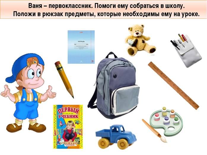 https://fs00.infourok.ru/images/doc/313/312860/2/img3.jpg