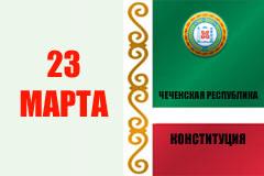 http://www.grozny-inform.ru/LoadedImages/2014/03/12/den_konstitucii_chr_2014.jpg