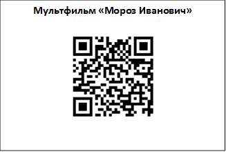 Мультфильм «Мороз Иванович»