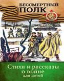 https://skidka-chelyabinsk.ru/images/prodacts/sourse/61761/61761064_stihi-i-rasskazyi-o-voyne-dlya-detey-ast.jpg