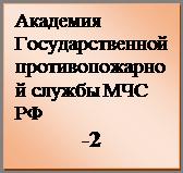 Надпись: Академия Госу-дарственной противопожар-ной службы МЧС РФ -2