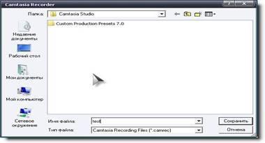 Сохранение видео файла сразу после записи