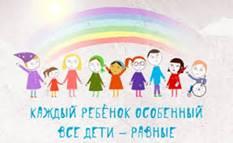 Картинки по запросу выбор маршрута образования детей с ОВЗ и инвалидностью