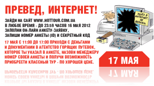 http://casablanca.kiev.ua/_userfiles/505x225_11_May_Inet_rus.jpg