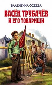 Валентина Осеева - Васёк Трубачёв и его товарищи