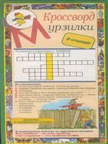 http://www.murzilka.org/upload/krossvordi/v_ogorode.jpg
