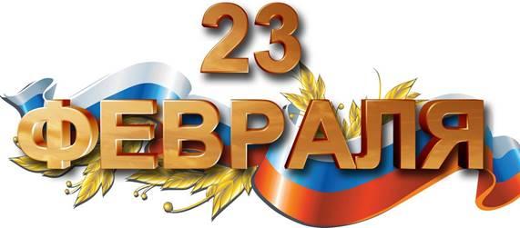 http://schl4psk.ru/images/news/23022019/c23022019.jpg