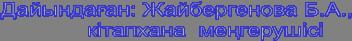 Дайындаған: Жайбергенова Б.А.,          кітапхана  меңгерушісі
