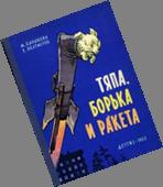 http://www.knigaline.ru/pick/BarinovVeltistov_TBIR.jpg