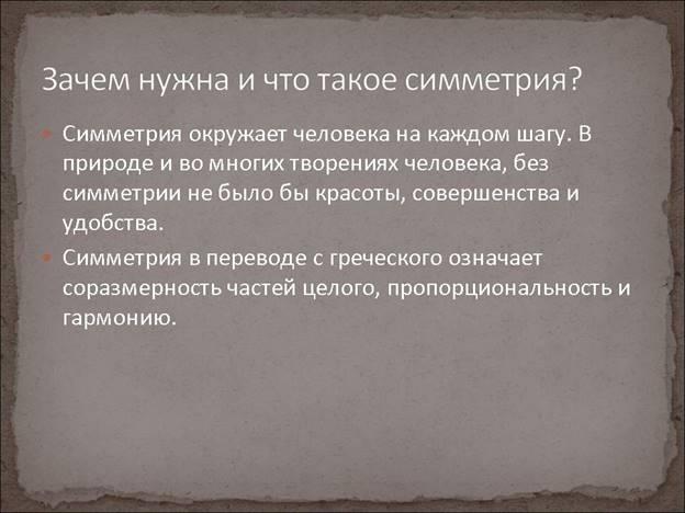 http://festival.1september.ru/articles/641633/presentation/32.JPG
