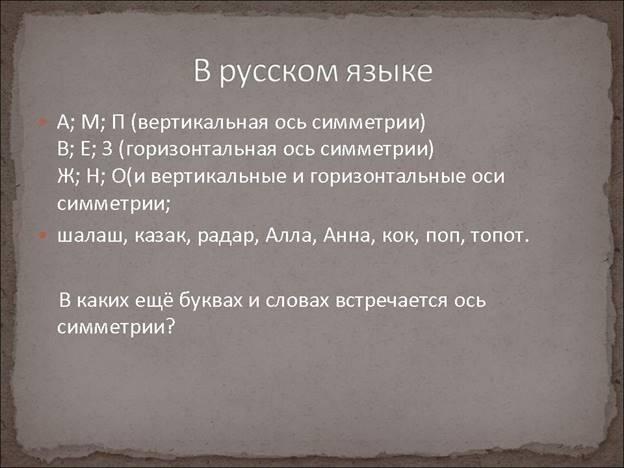 http://festival.1september.ru/articles/641633/presentation/20.JPG