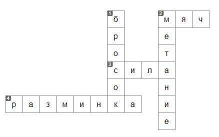 https://resh.edu.ru/uploads/lesson_extract/4187/20190517123019/OEBPS/objects/c_ptls_1_13_1/f8c0a2f4-8e99-4c6e-8e69-b1b4e359eb1f.png