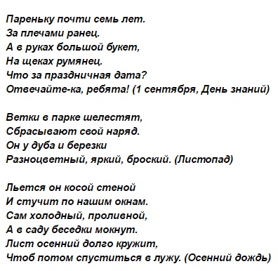 загадки3