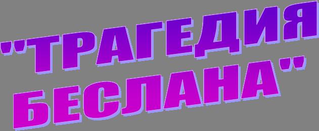 """""""ТРАГЕДИЯ БЕСЛАНА"""""""