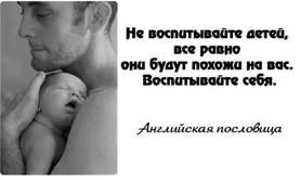 http://psiholog-ds.ucoz.ru/Vospitanie/papa1.jpg
