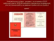 Комсомольская путёвка - документ, по которому в СССР районный комитет ВЛКСМ н
