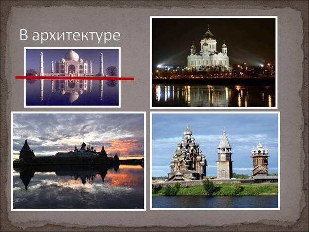 http://festival.1september.ru/articles/641633/presentation/22.JPG