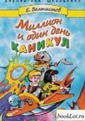 http://ww.kinoad.ru/templates/newimg/full/million_i_odin_den_kanikul_a974.jpg
