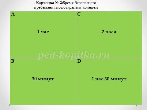 http://ped-kopilka.ru/upload/blogs/29108_64dabe76510bbd3d23cd798f3d477d4b.png.jpg