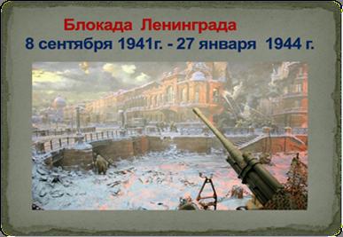 http://school25nebug.ucoz.ru/2018/vneurochka/mushestvo/blokada.jpg