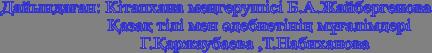 Дайындаған: Кітапхана меңгерушісі Б.А.Жайбергенова                      Қазақ тілі мен әдебиетінің мұғалімдері                    Г.Қаржаубаева ,Т.Набиханова