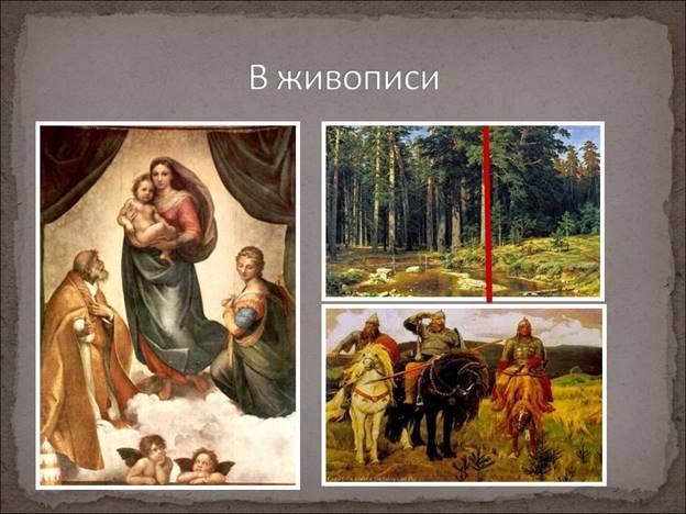 http://festival.1september.ru/articles/641633/presentation/21.JPG