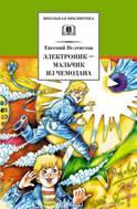 http://static.ozone.ru/multimedia/books_covers/1005522493.jpg