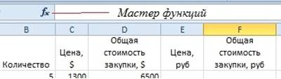 https://www.sites.google.com/site/rabotaexcel0/_/rsrc/1465764974387/home/zanatie-1-osnovy-raboty-v-microsoft-excel/1.15.jpg?height=113&width=400