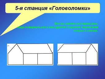 5-я станция «Головоломки»