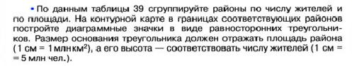 https://arhivurokov.ru/kopilka/uploads/user_file_568105489a89a/formirovaniiemietapriedmietnykhumieniinaurokakhghieoghrafii_2.png