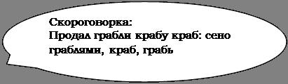 Овальная выноска: Скороговорка: Продал грабли крабу краб: сено граблями, краб, грабь