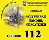 http://dpchs.donland.ru/Data/Sites/14/media/Podgotov/POJARI/112.jpg