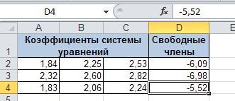 Система уравнений в Excel