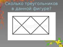 Сколько треугольников в данной фигуре?