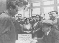Запись добровольцев в Красную Армию. Июнь 1941 г.