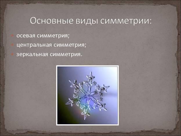 http://festival.1september.ru/articles/641633/presentation/5.JPG