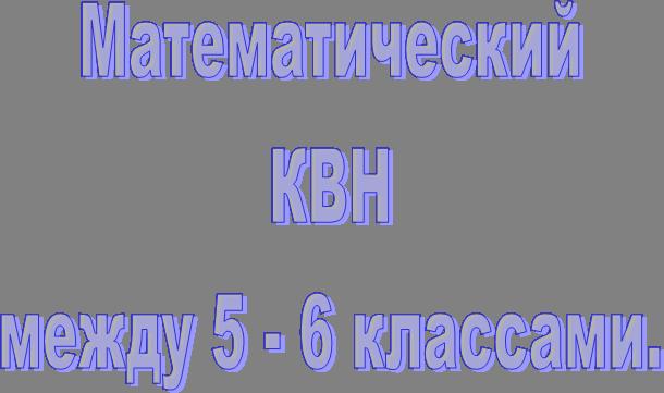 Математический КВН между 5 - 6 классами.