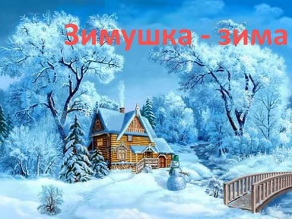 Картинки по запросу зимушка зима картинка