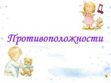 http://floksmix.ucoz.ru/protivopolozhnosti.gif