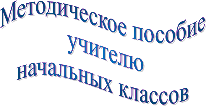 Методическое пособие  учителю начальных классов