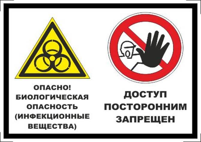 Картинки по запросу знак биологической опасности