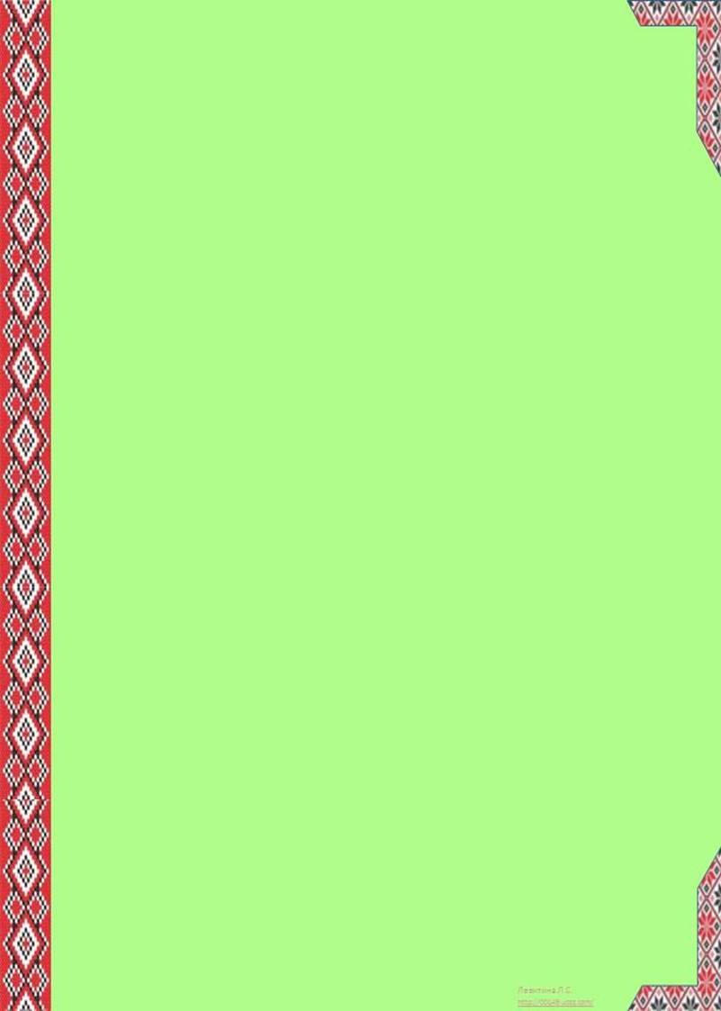 Описание: Описание: C:\Documents and Settings\Admin\Рабочий стол\Беларусь ад А да Я\Прэзентацыя да адкрытага мерапрыемства Беларускія прысмакі - Факадей Татьяна Семеновна.jpg