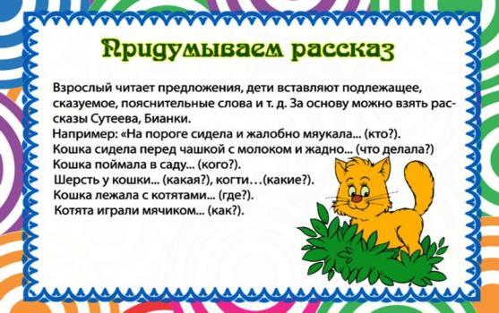http://logoped.42kirovspb.caduk.ru/images/p23_66.jpg