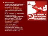 Российский коммунистический союз молодёжи (РКСМ)был создан29 октября1918 г